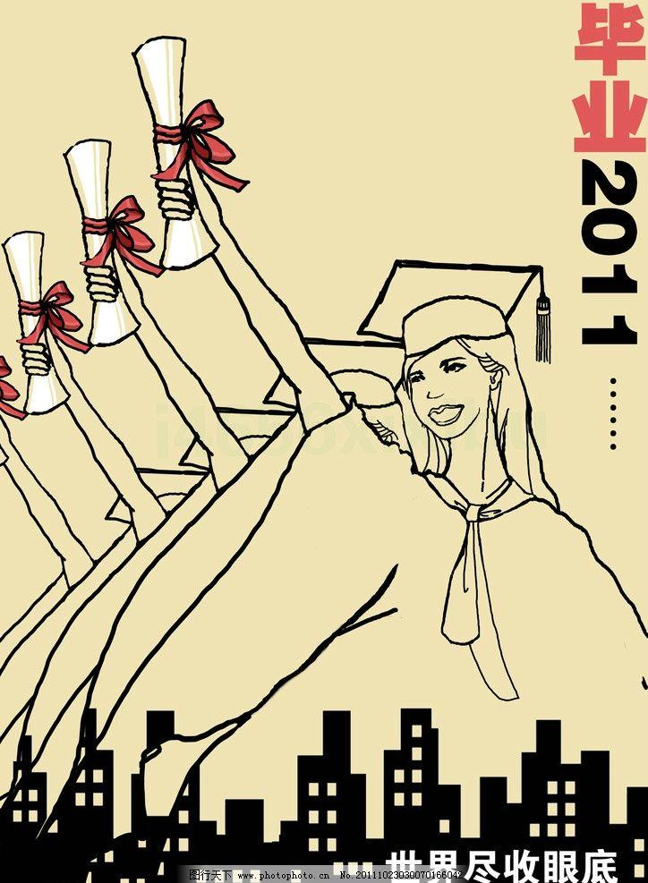 毕业海报自由女神图片