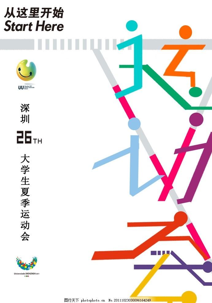 深圳运动会海报 深圳第二十六届大学生运动会 宣传 字体 人 形状