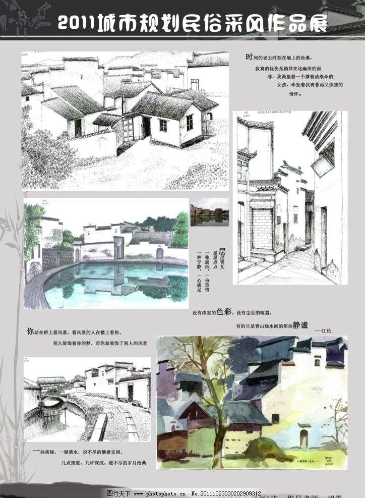 安徽画展设计图片