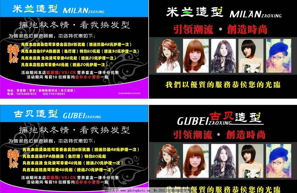 美发传单 发型 美发 底纹 创意单页 单页 传单 dm宣传单 广告设计