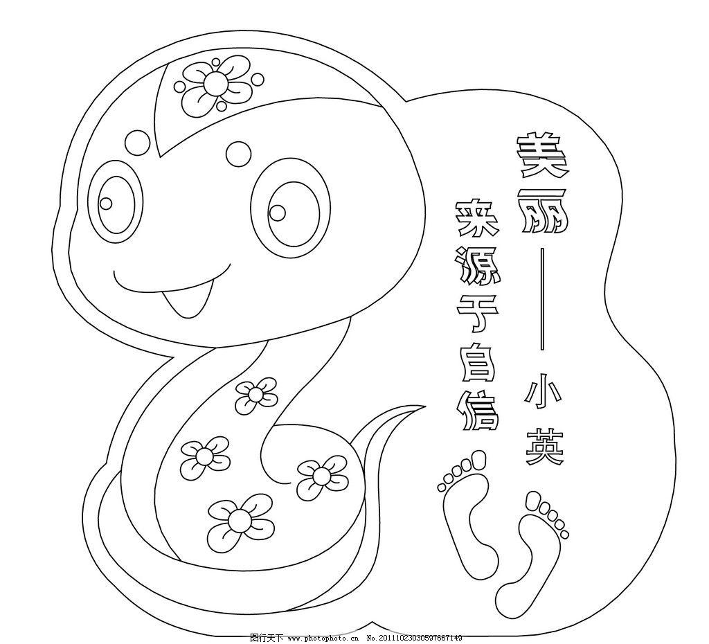 小蛇可爱型简笔画