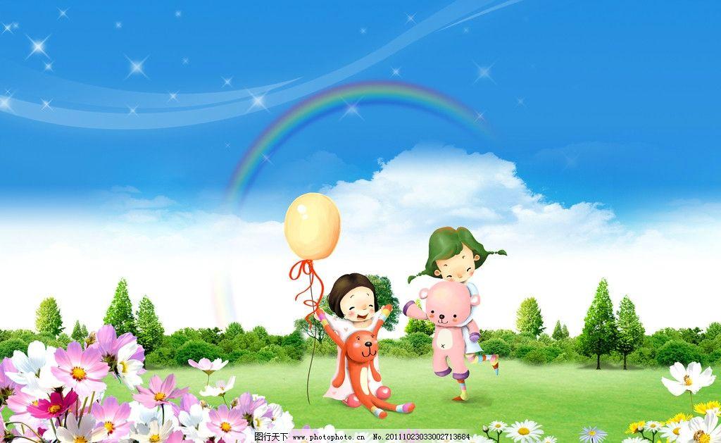 蓝天白云人物 蓝天白云 绿地 花草 树木 卡通人物 气球 玩耍的孩子 小
