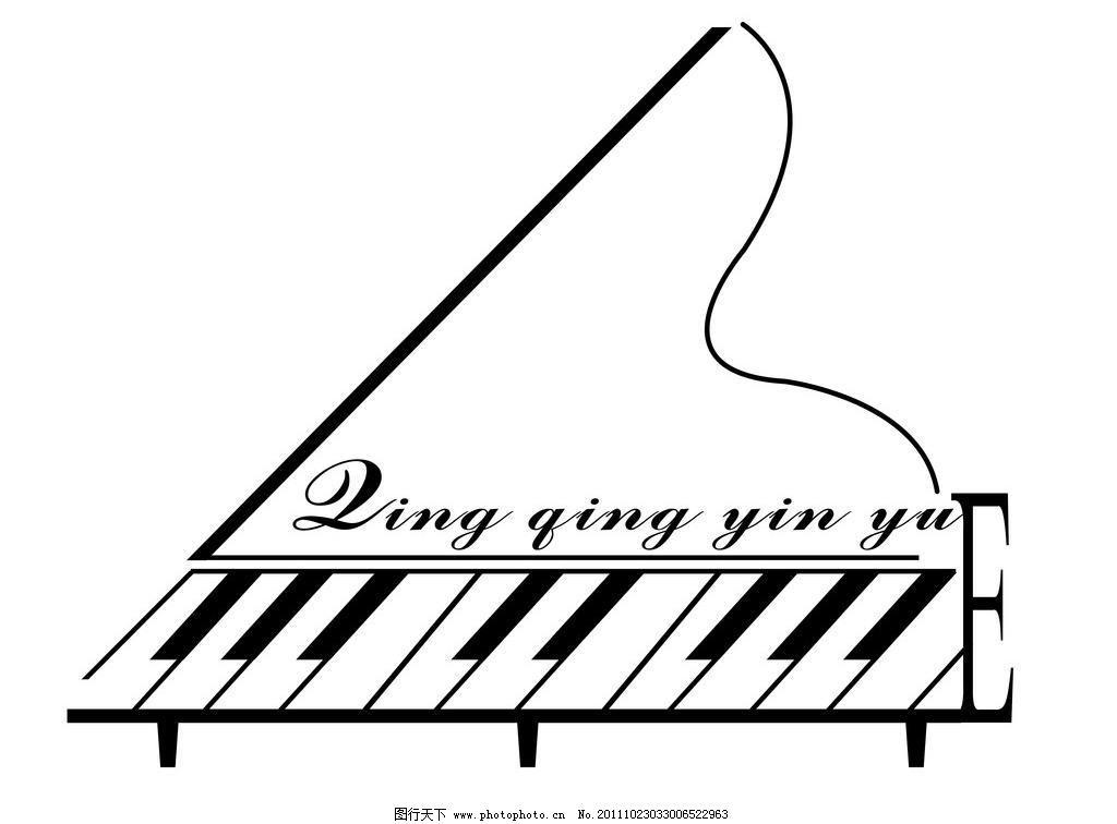 钢琴标志图片