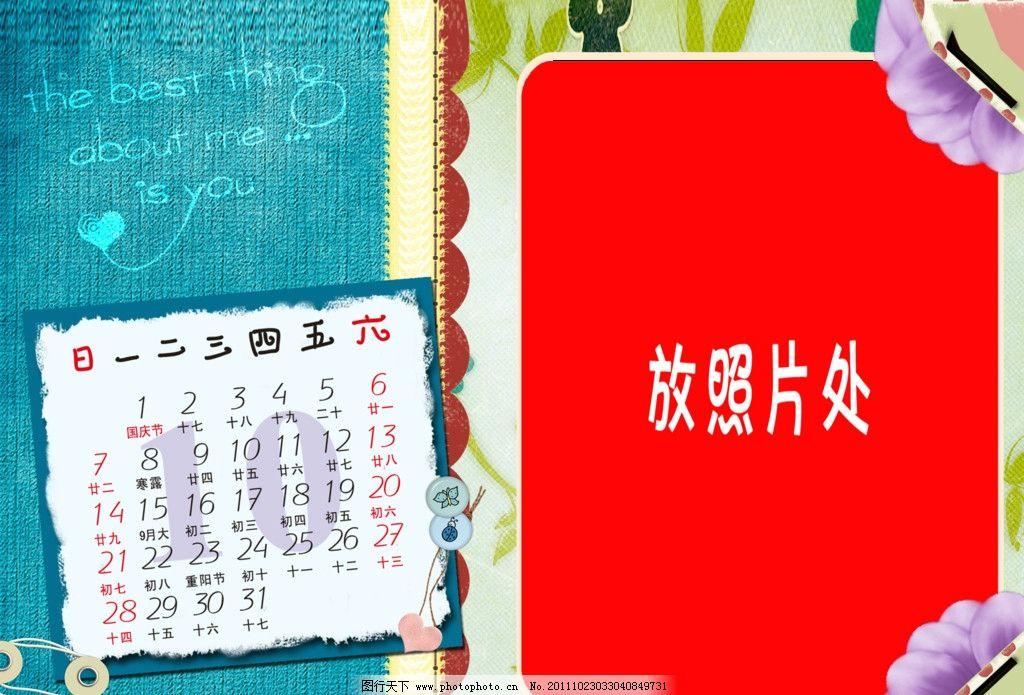 2012年 台历 日历模板图片图片