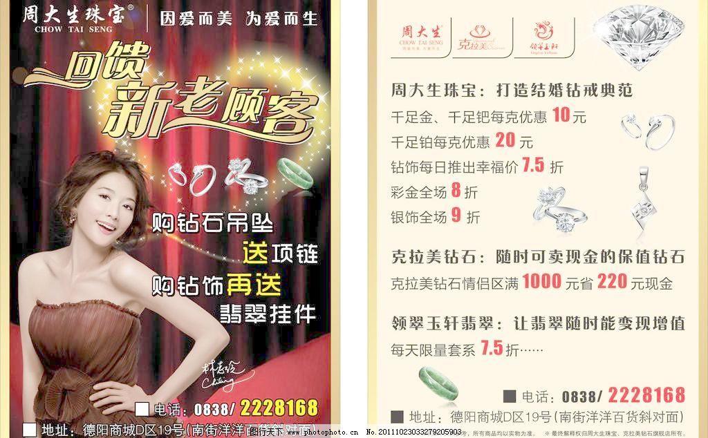 dm宣传单 翡翠 广告设计 林志玲 周大生 珠宝 钻石 周大生珠宝dm单