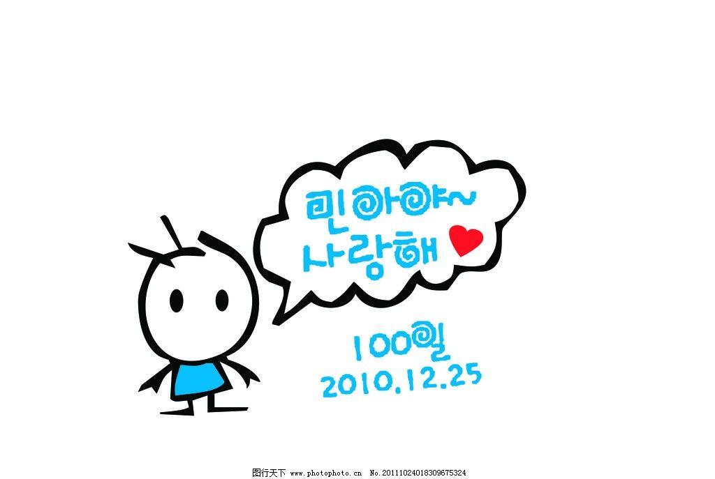 韩国卡通小孩 爱心 动漫人物 动漫动画 设计 300dpi jpg