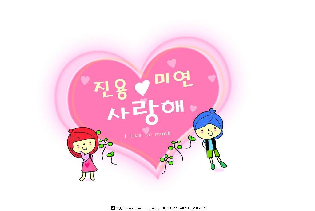 韩国卡通情侣 卡通情侣 爱心 动漫人物 动漫动画 设计 300dpi jpg