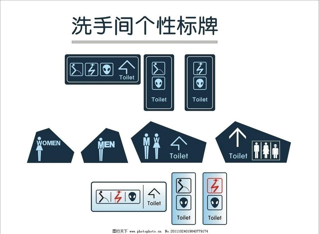 洗手间个性标牌 洗手间标牌 公共标识标志 标识标志图标 矢量 cdr