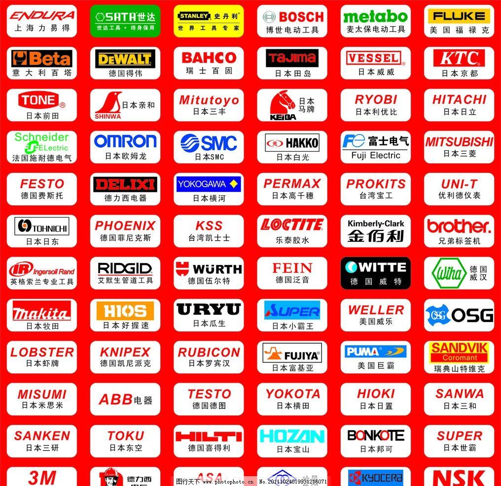 五金品牌标识大集合图片_企业logo标志_标志图标_图行