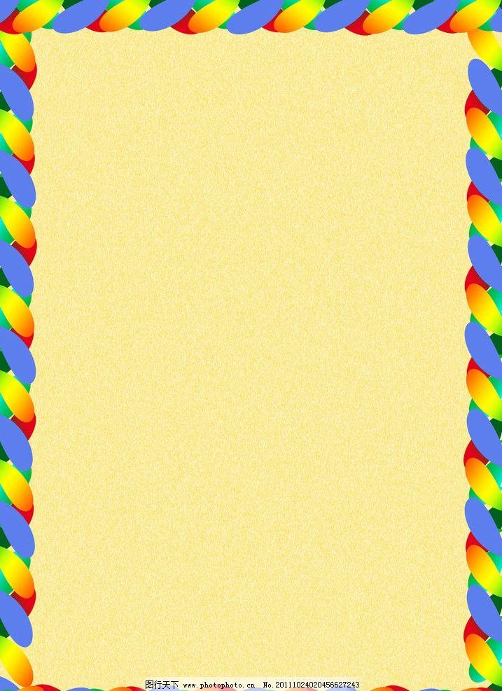竖版a4纸边框边框手绘-a4纸花边图片简单别墅_a4纸花边坡地打印花边100平米图片边框设计图图片
