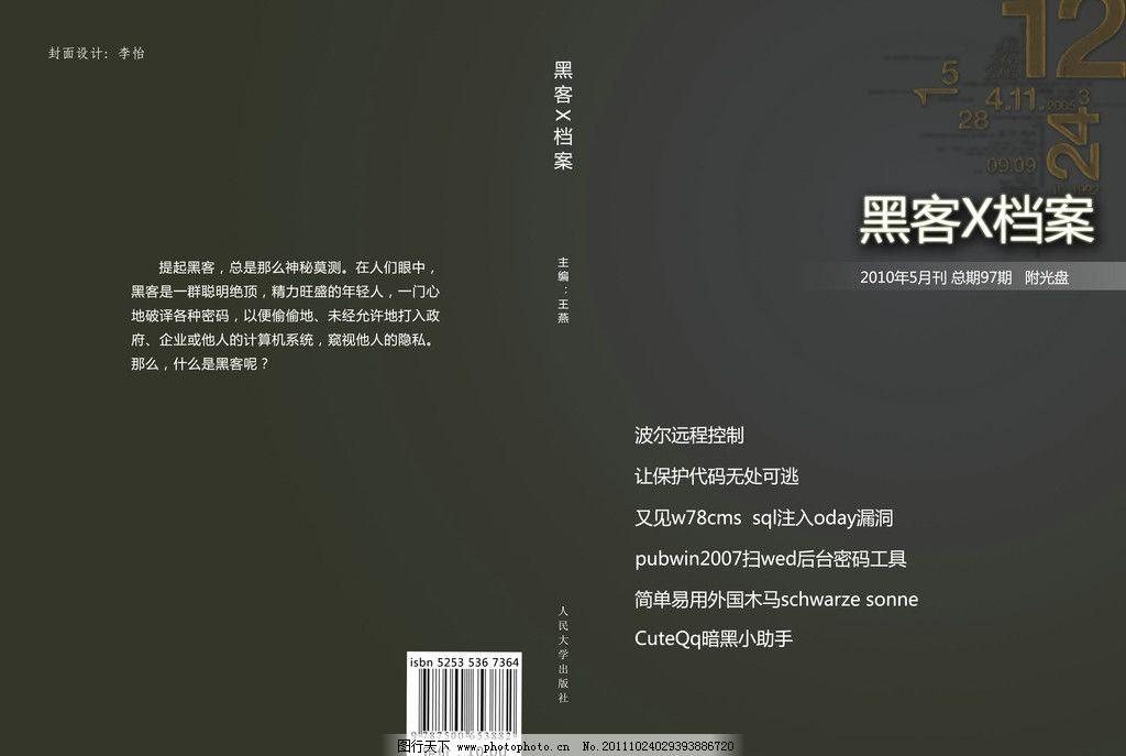 黑客x档案 书籍装帧设计图片图片