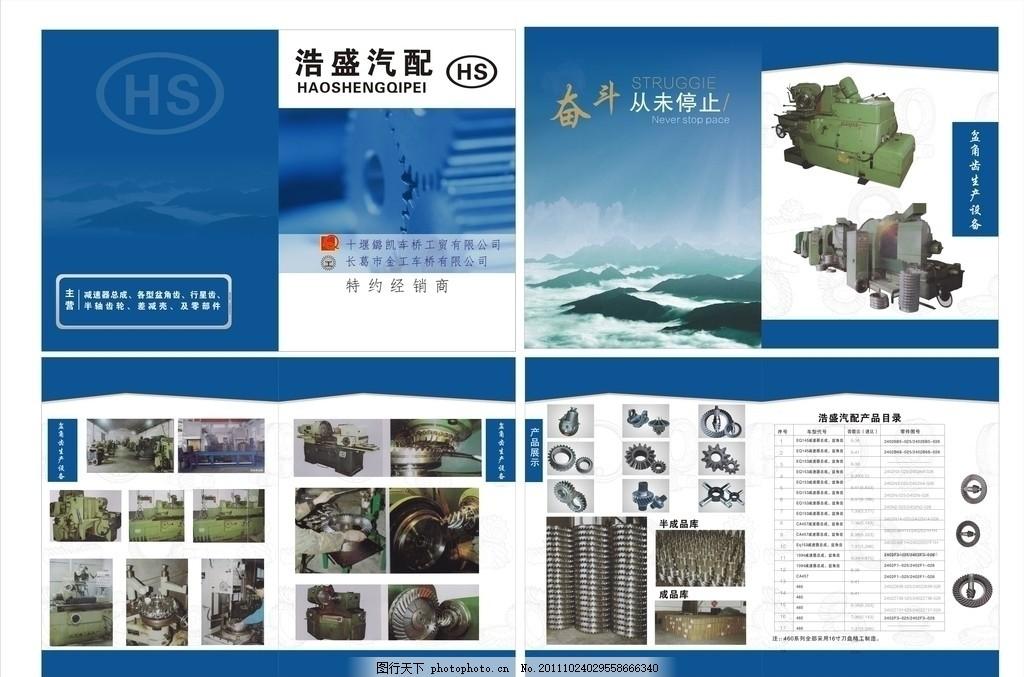 汽配画册 汽车 配件 蓝色画册 工厂 冲床 机械 科技 现代 画册设计