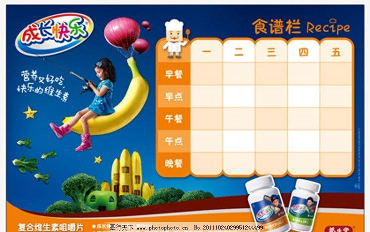 成长快乐食谱栏 养生堂 成长快乐 食谱栏 矢量图 名片卡片 广告设计