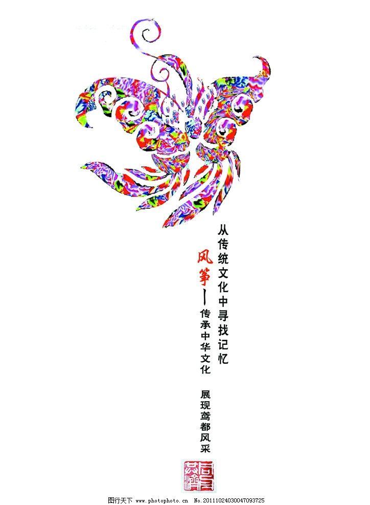 潍坊城市招贴海报 风筝广场 广告设计模板 源文件