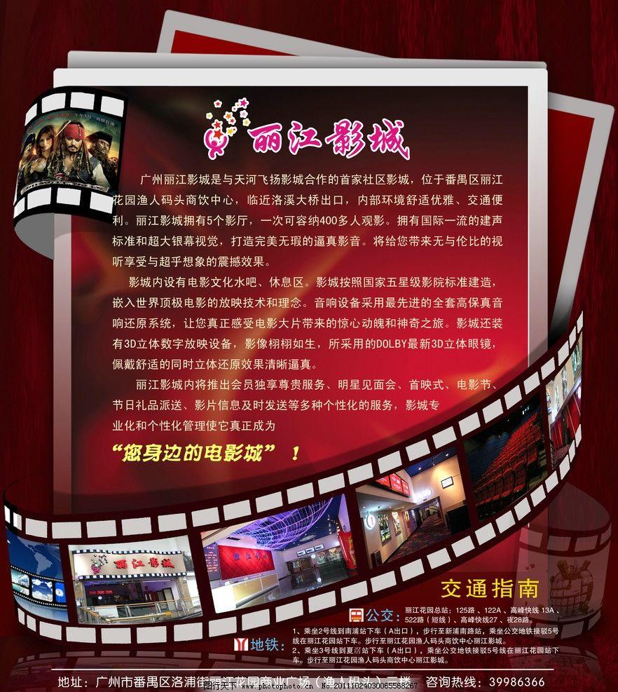 影城宣传海报 宣传单 开业宣传 开业海报 电影院 胶片 公司简介