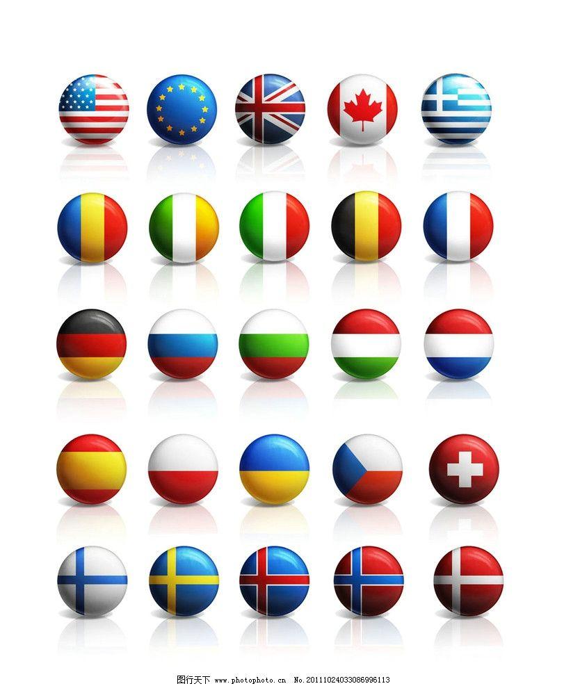 各国球状国旗图标图片
