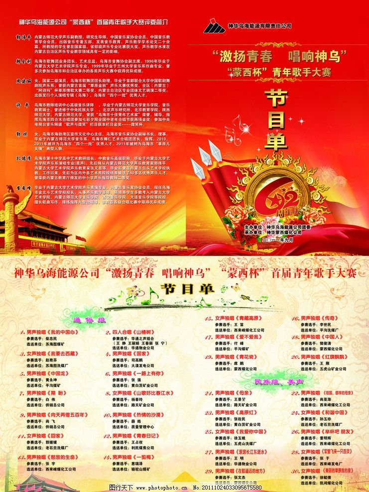 国庆节目单 花边框 天安门 红旗 62 鲜花 红飘带 射光 星光 音乐符号