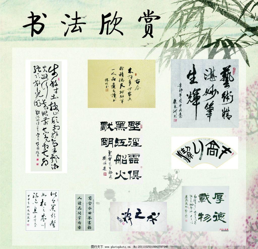 书法欣赏 书法 展板 传统古画