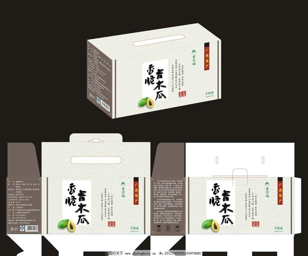 食品礼盒包装设计图片