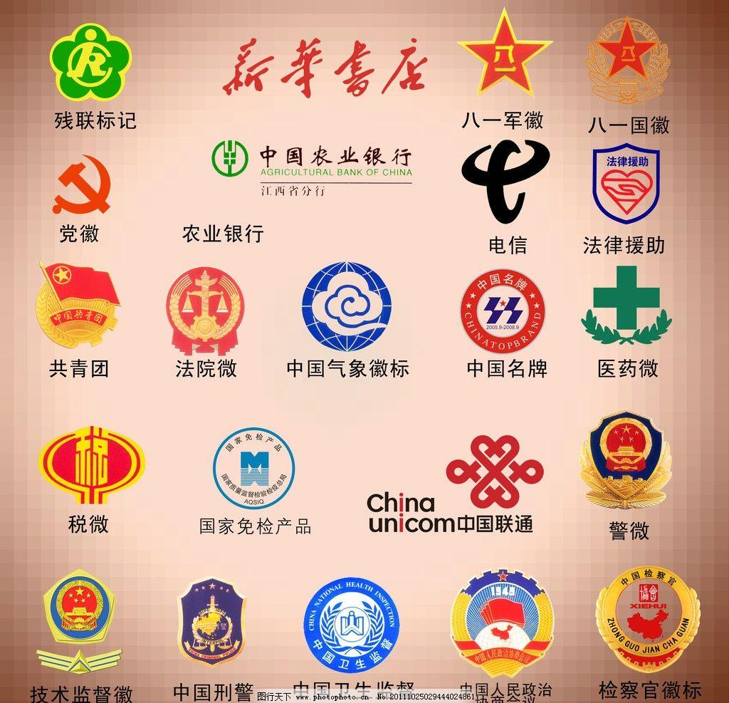各种标志图片,商标 残联标记 八一军徽 新华书店 八一图片