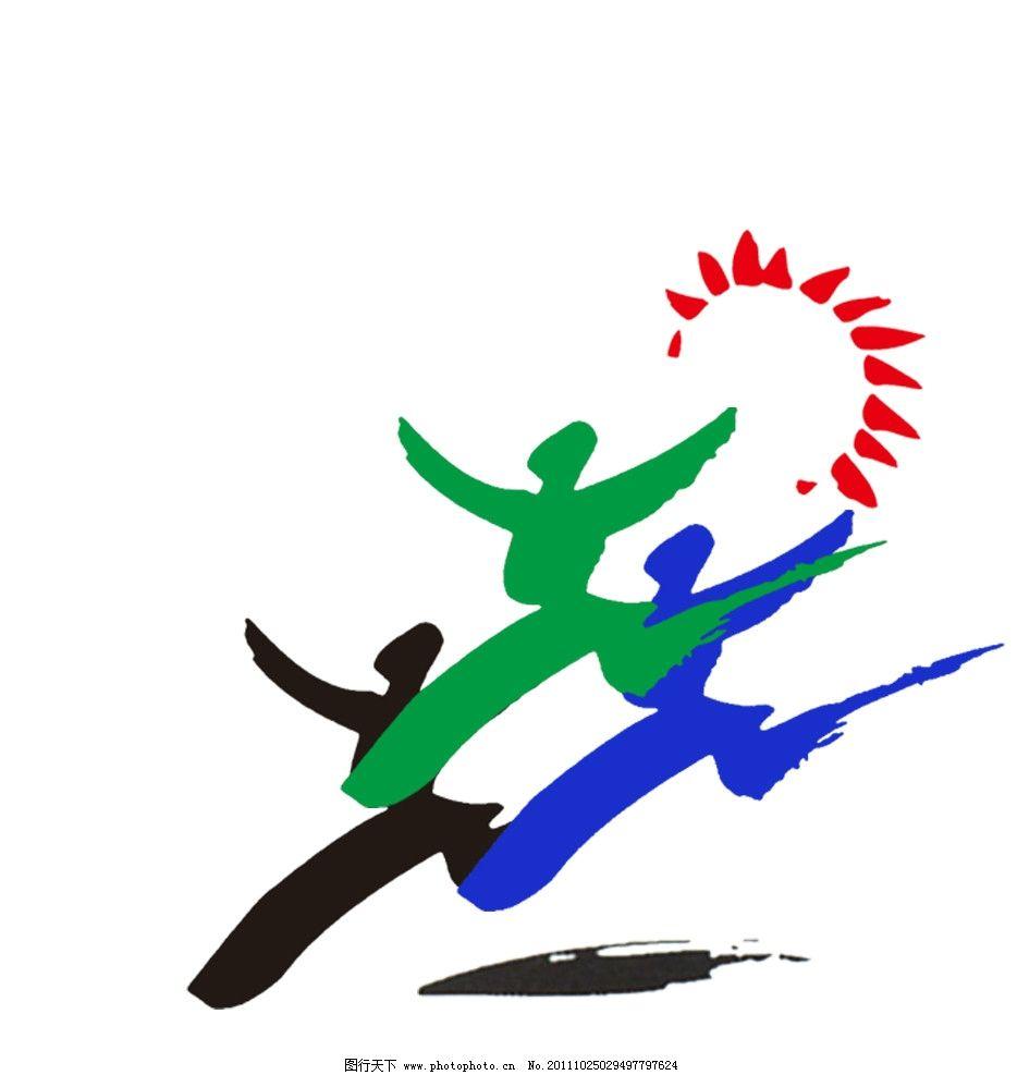 运动会标志 奔跑的人 太阳 大地 红色 绿色 蓝色 黑色 标志 标志设计