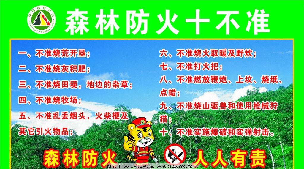 森林防火 森林防火十不准 防火标志 中国森林防火标志 矢量中国森林图片