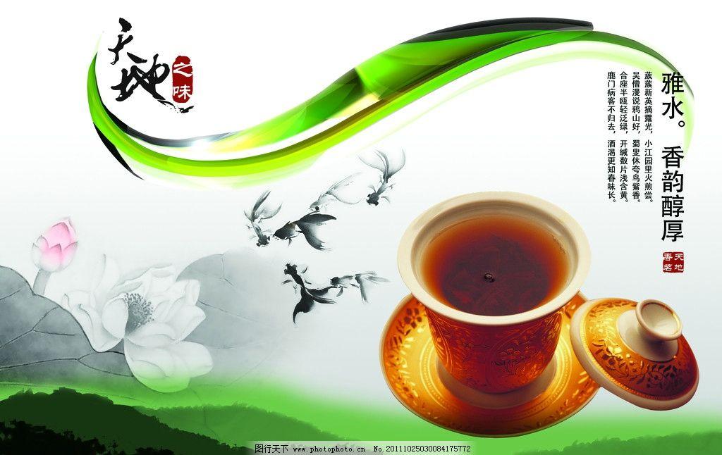 天地 茶 绿茶 茶杯 水墨画 国画 金鱼 荷花青山 花茶 普洱茶 红茶