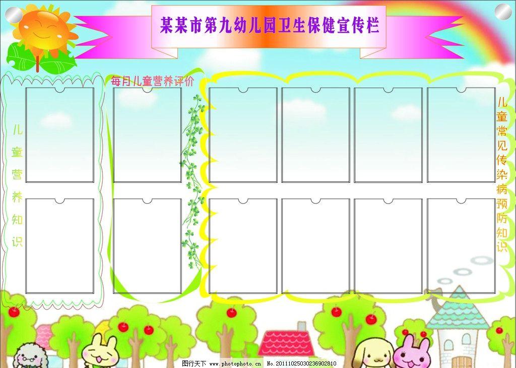 幼儿园宣传栏 卡通 矢量