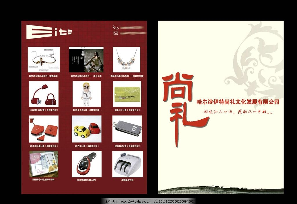 宣传页 底图 龙纹 电子商务 优盘 电子产品 dm宣传单 广告设计模板 源图片
