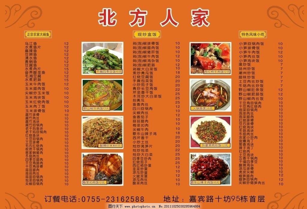 菜单 菜谱 模板 饭店 湘菜馆 北方 红 dm宣传单 广告设计 矢量 cdr