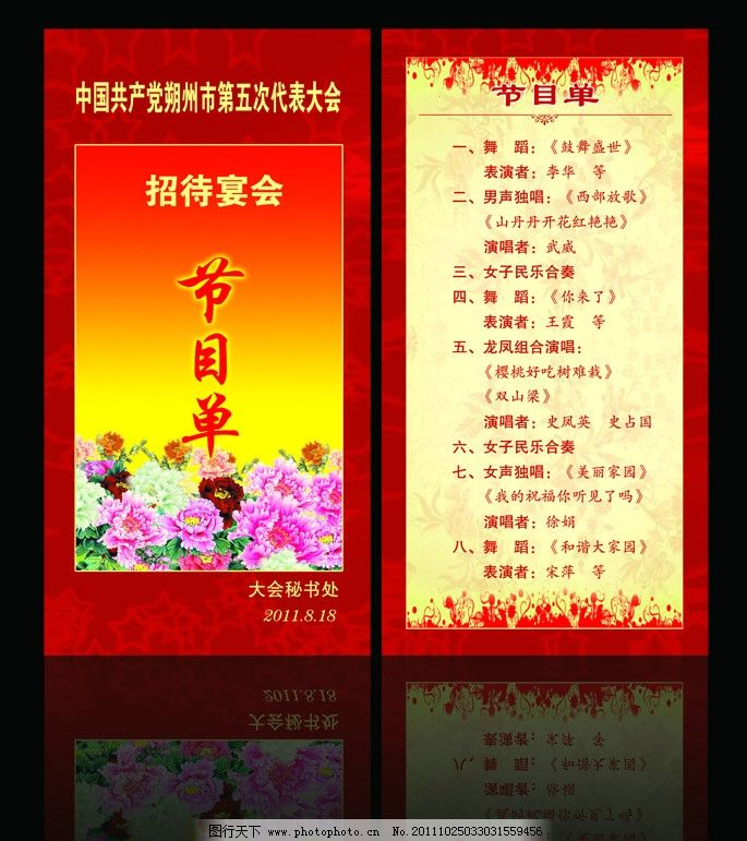 节目单 花纹 红色边框 底纹 菊花 花 红黄渐变 宴会单 招待宴会 彩页