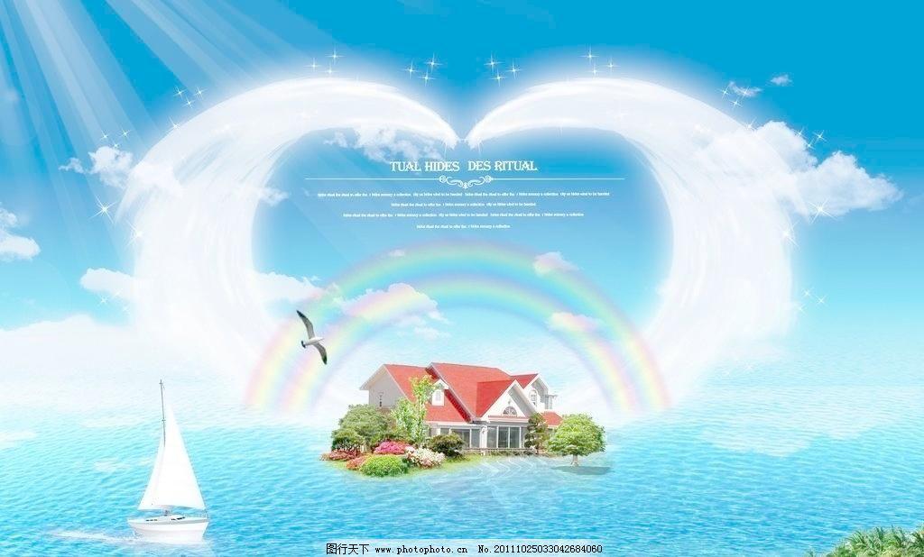 風景 海邊 帆船 彩虹 云 翅膀 桃心 陽光 天空 海鷗 房子 別墅 樹子
