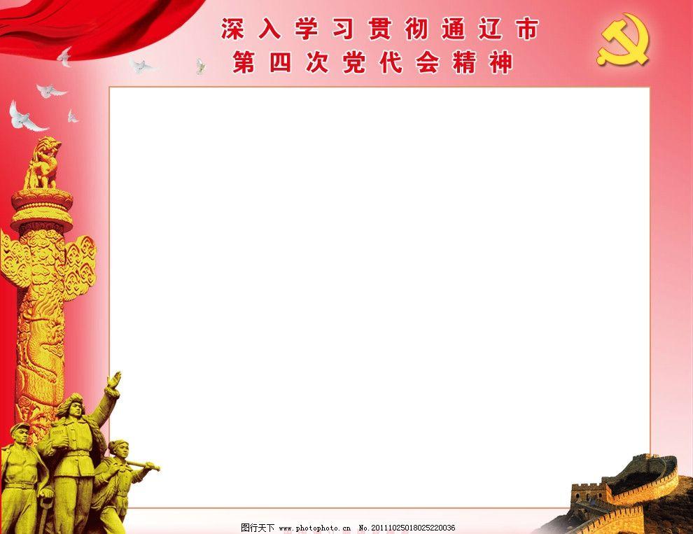 党代会背景 党 党代会 十六大党代会 纪念碑 长城 学习党 党建 红色