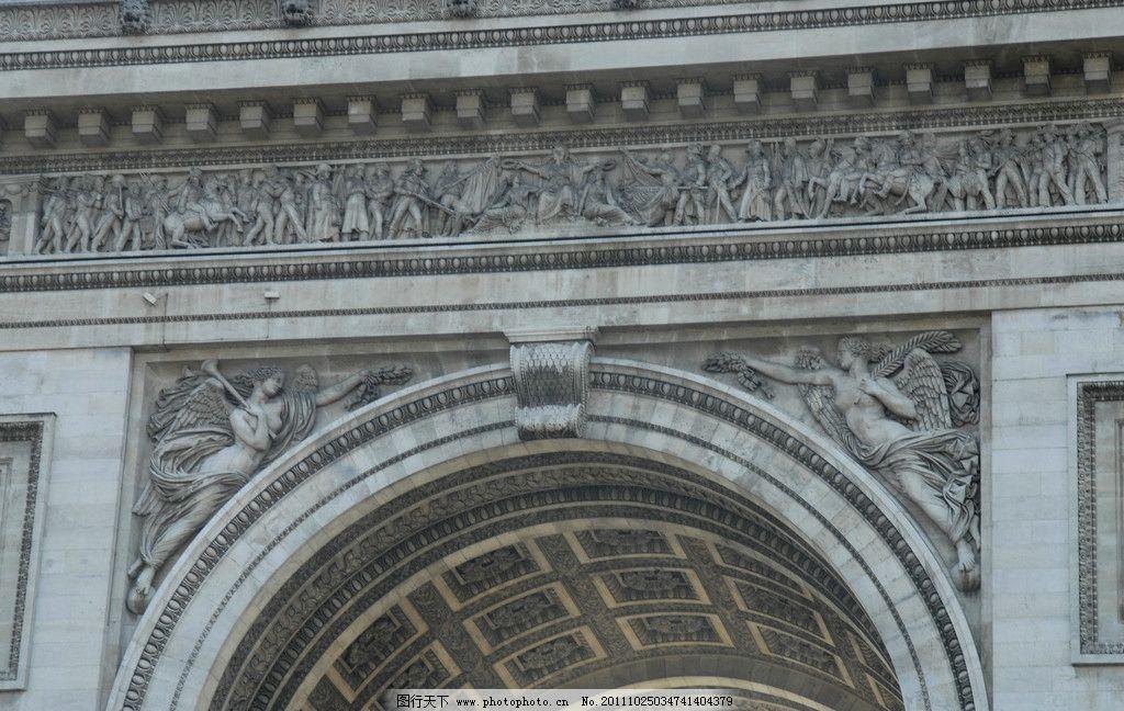 法国 巴黎 欧洲 风光 欧洲建筑 欧式建筑 雕塑 人物雕塑 拱门 建筑