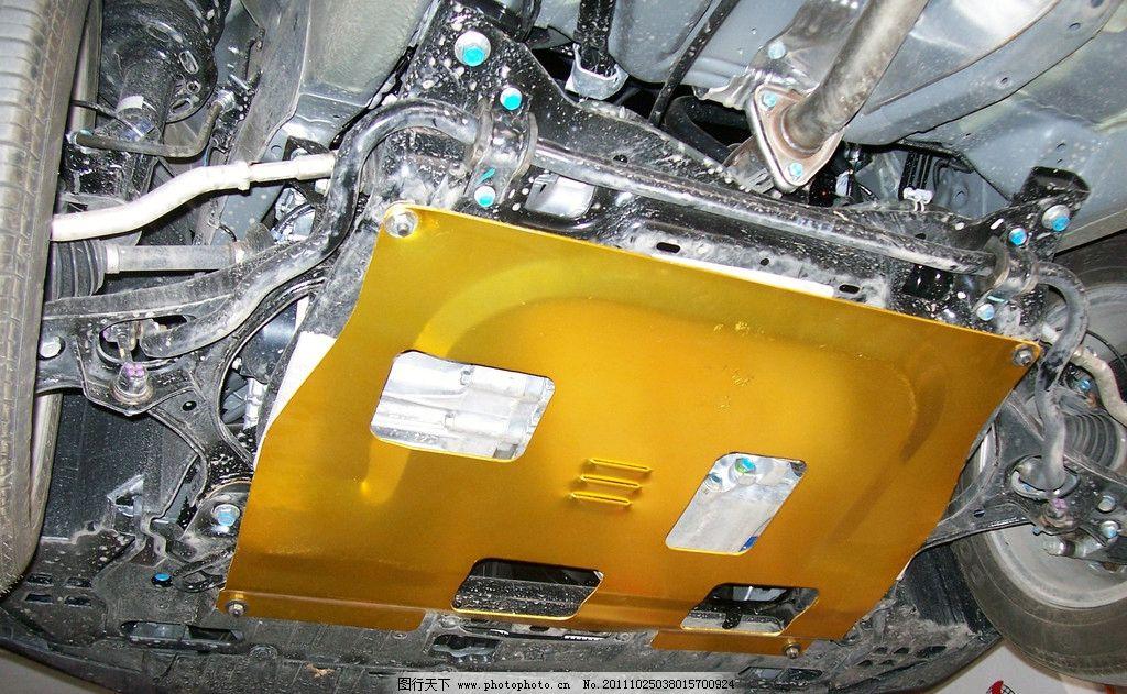 汽车发动机下护板 汽车 轿车 思域 发动机 下护板 汽车发动机保护板