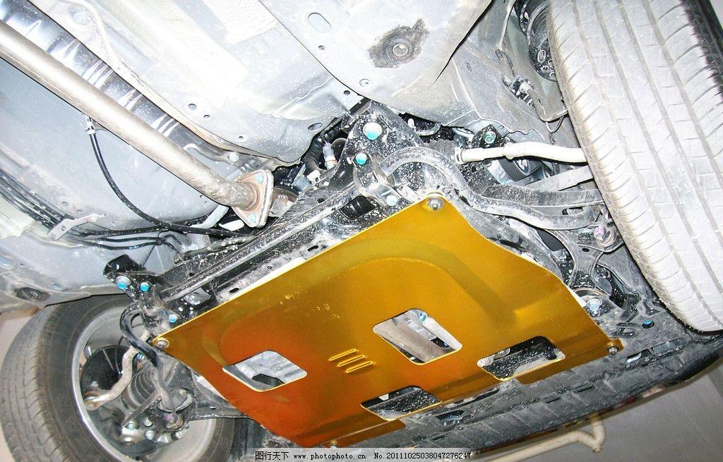 思域轿车底盘盾牌 思域 轿车 发动机 下护板 底盘保护 汽车发动机保护