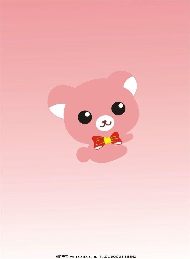 可爱小熊 熊 可爱 蝴蝶结 其他 动漫动画 设计 300dpi jpg