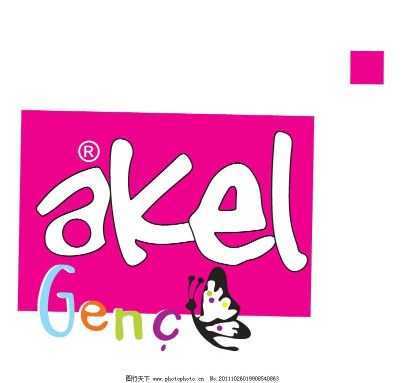 设计图库 标志图标 企业logo标志  儿童服装标志 全球名牌服装服饰