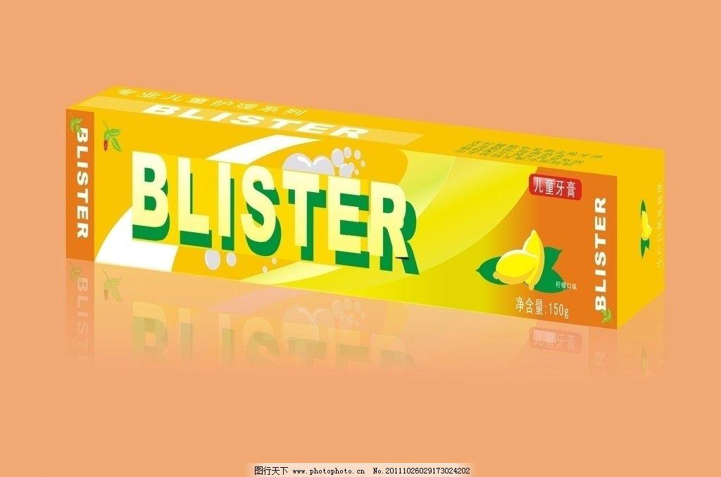 牙膏包裝盒 平面設計圖片 插畫設計圖 牙膏 包裝設計 廣告設計 矢量