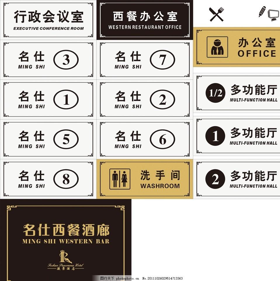 几款门牌标示 卫生间 办公室 多功能厅 办公室英文 标示牌 牌子
