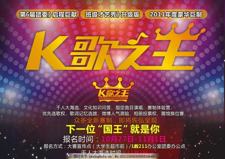 k歌之王 海报 字体设计i音乐 王冠 背景 音符 灯光 海报设计 广告设计