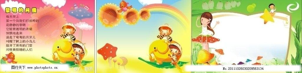 幼儿园底图 幼儿园 卡通小朋友 彩虹 白云 蓝天 展板模板 广告设计