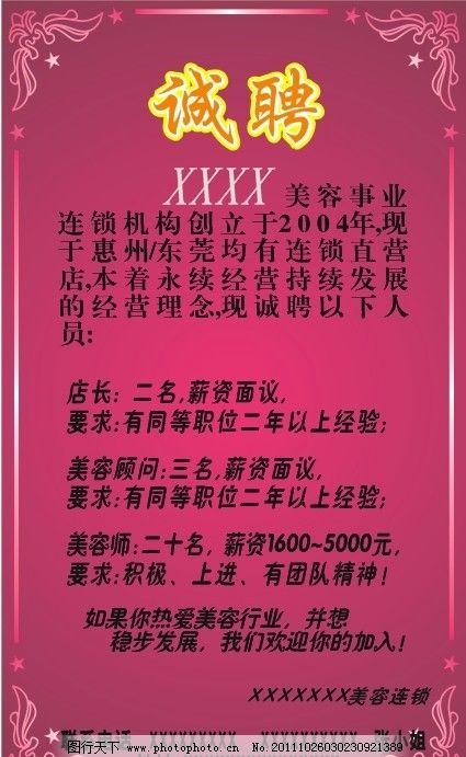 美容 连锁 招聘 启示      海报 紫色 红色 欧式边框 dm宣传单 广告设