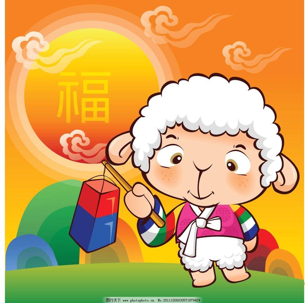 卡通羊 绵羊 新年 矢量人物 儿童幼儿 韩国可爱卡通 矢量图库