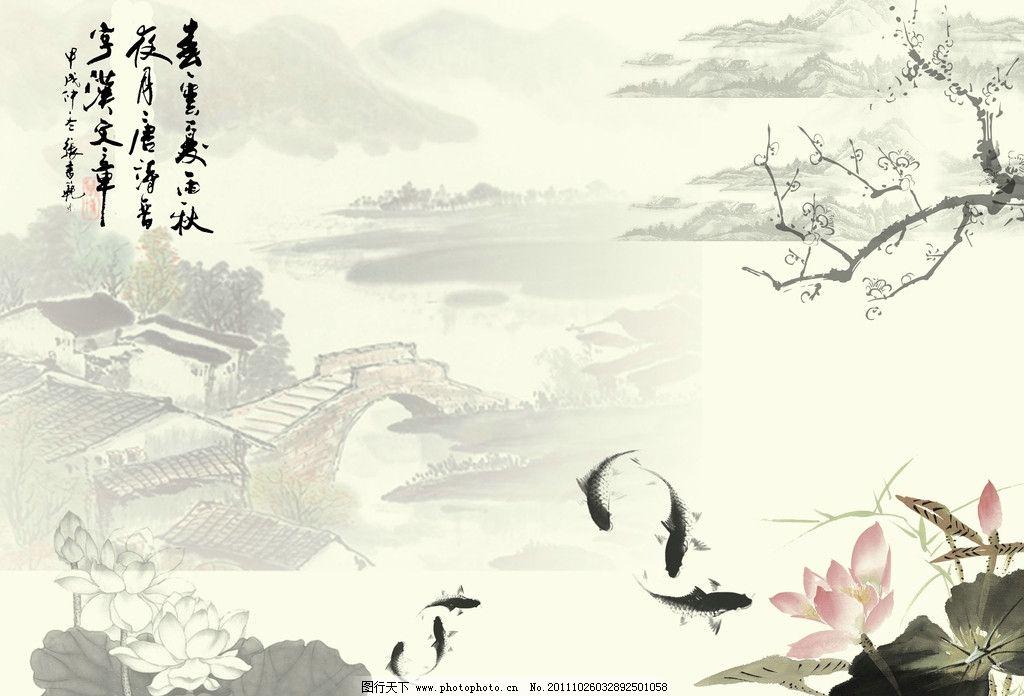 中国风 荷花 水墨画 书画 鱼 梅花 山水画 风景 psd分层素材 源文件