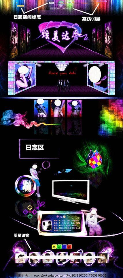 qq 祥子设计 空间 黑色背景