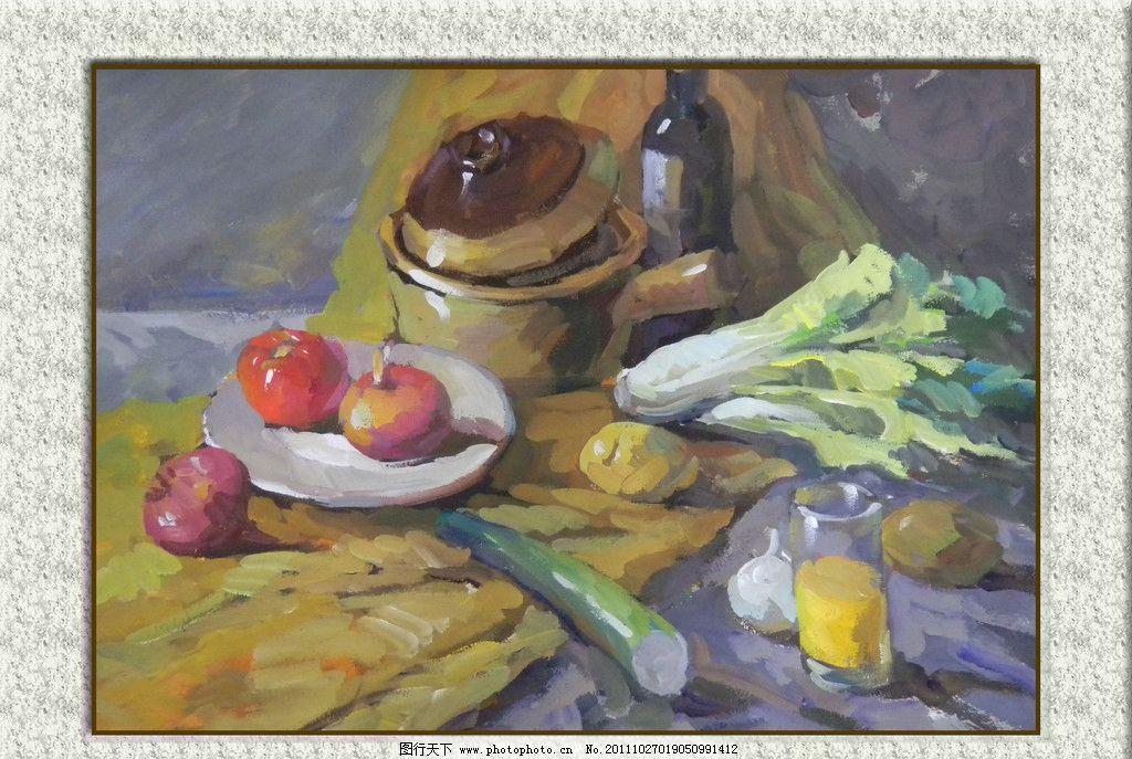 静物水粉画 蔬菜 水果 盘子 瓶子 罐子 玻璃杯 台布 静物画 水粉画