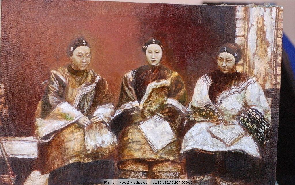 清朝人物 油画 美术 艺术图片