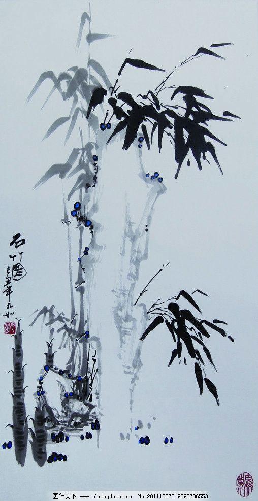石竹图 竹子 竹笋 绘画 中国画 水墨画 印章 美术 书法 绘画书法 文化