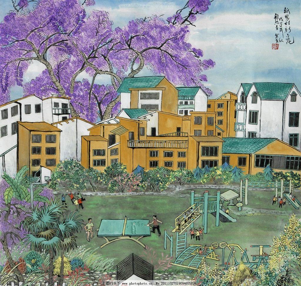 新农村新变化 乒乓球 篮球 树木 房屋 娱乐 绘画书法 文化艺术 设计